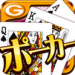 ドリームポーカー byGゲーカジノ(無料)