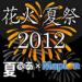 花火大会&夏祭 2012 夏ぴあxマピオン