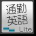 通勤英語Lite(ビジネス英語事例文を学ぼう)