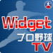 速報! プロ野球TV Widget