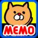 ねこメモ帳ウィジェット・猫の無料MEMO付箋(ぬこ好き専用)