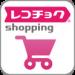 レコチョクshopping~DLランキングからCDが買える! | 最新ヒット曲を素早く購入!嬉しい視聴機能付きのレコチョク公式ショッピングアプリ☆
