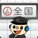 全国地下鉄ナビ | 全国主要都市の地下鉄情報を網羅!地下鉄を利用する時に役立つアプリ☆
