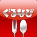 ぐるなび | 飲食店探しを簡単で便利に☆飲食店検索の定番サイト「ぐるなび」の公式Androidアプリ。