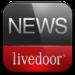 livedoor ニュース(LDNReader)   あらゆるジャンルのニュースをサクサク閲覧、livedoor公式のニュースリーダーアプリ